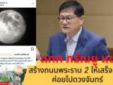 แทค ภรัณยู แซะสร้างถนนพระราม 2 นักแสดงชื่อดัง ที่โพสต์ลงบนสื่อโซเชียล ที่จะส่งยานขึ้นไป สำรวจดวงจันทร์ ก่อนที่จะสิ่งยานอวกาศไปดวงจันทร์