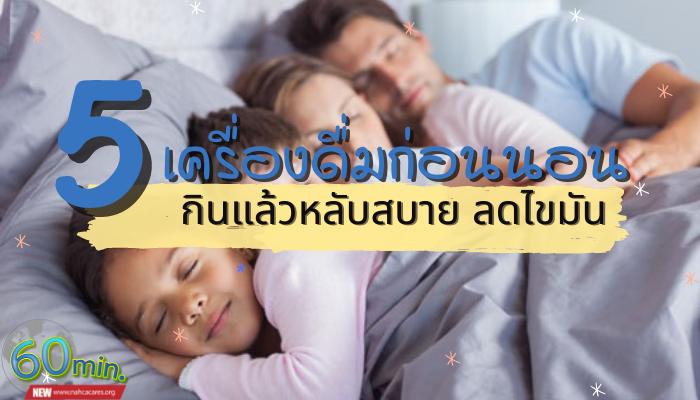 5 เครื่องดื่มก่อนนอน ที่จะช่วยให้หลับสบาย แถมยังช่วยลดความอ้วน