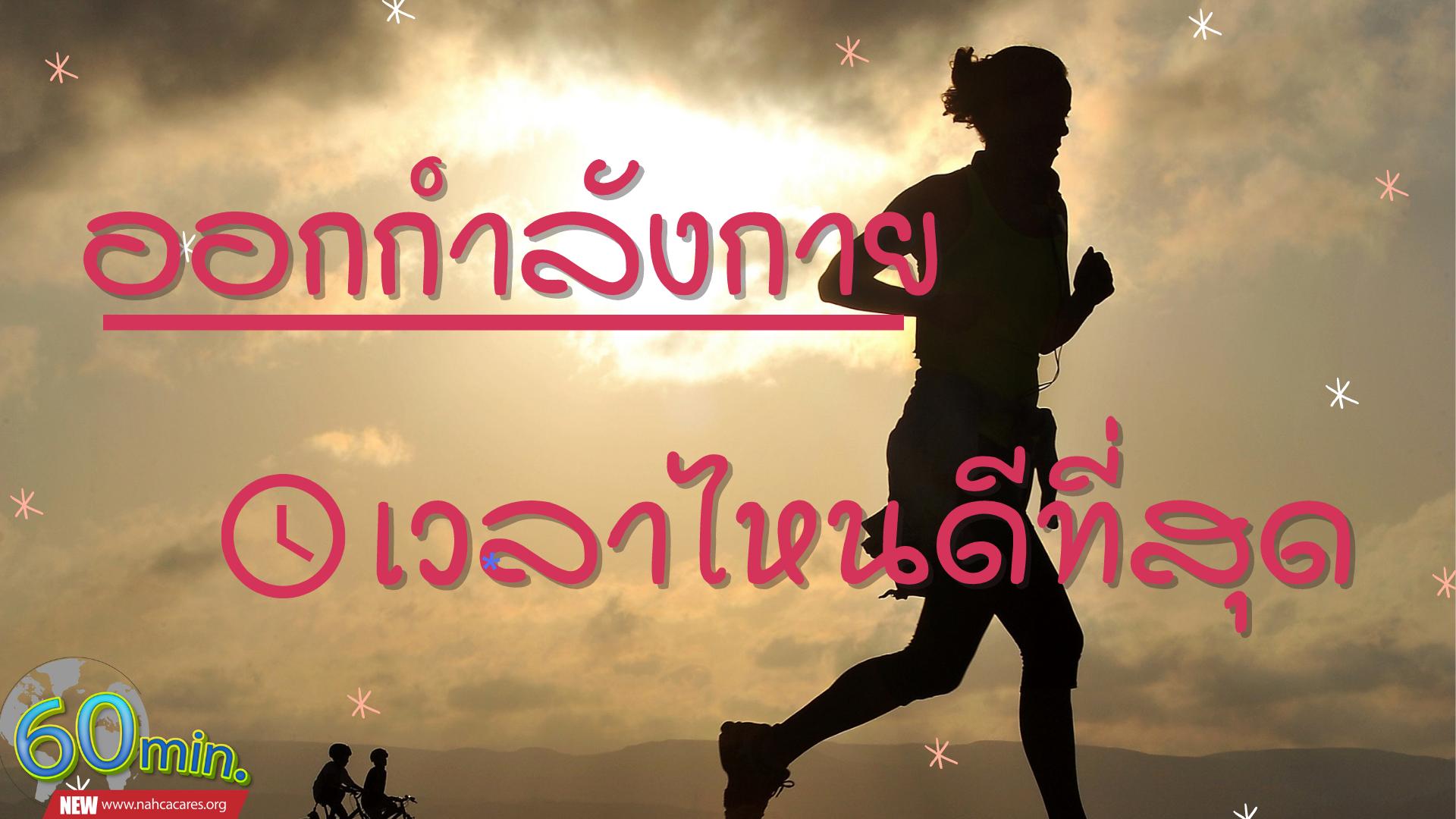 ออกกำลังกายเวลาไหนดีที่สุด