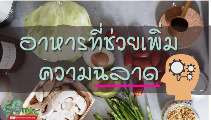 อาหารที่ช่วยเพิ่มความฉลาด มีอยู่จริงหรือไม่