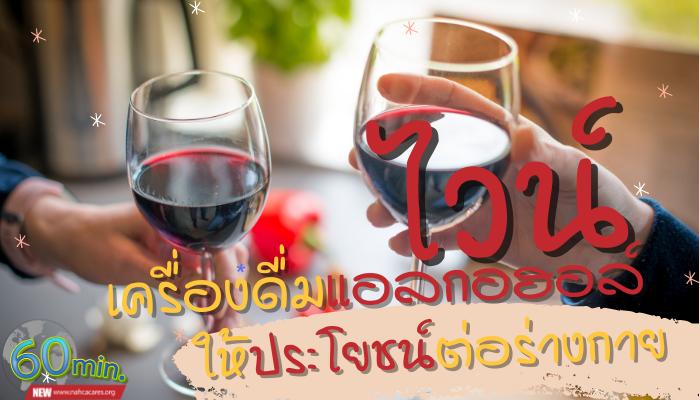 ไวน์ เครื่องดื่มแอลกอฮอล์ ที่ให้ประโยชน์ต่อร่างกาย