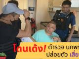 """เต้ง ตำรวจขอนแก่น บกพร่อง ปล่อยตัว """" เสี่ยแพร """"ภายใต้การดูแลของ สภ. เมืองขอนแก่น ก็ได้ ที่ลงมือตบตีผู้หญิงก็คือ นายธเนศ เปล่งขำ โดนเด้ง 60min"""