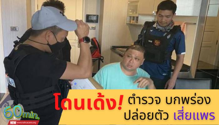 """เต้ง ตำรวจขอนแก่น บกพร่อง ปล่อยตัว """" เสี่ยแพร """" นายทุนเงินกู้โหด"""