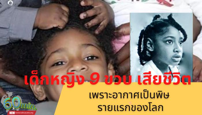 เด็กหญิง 9 ขวบ เสียชีวิตเพราะอากาศเป็นพิษ รายแรกของโลก