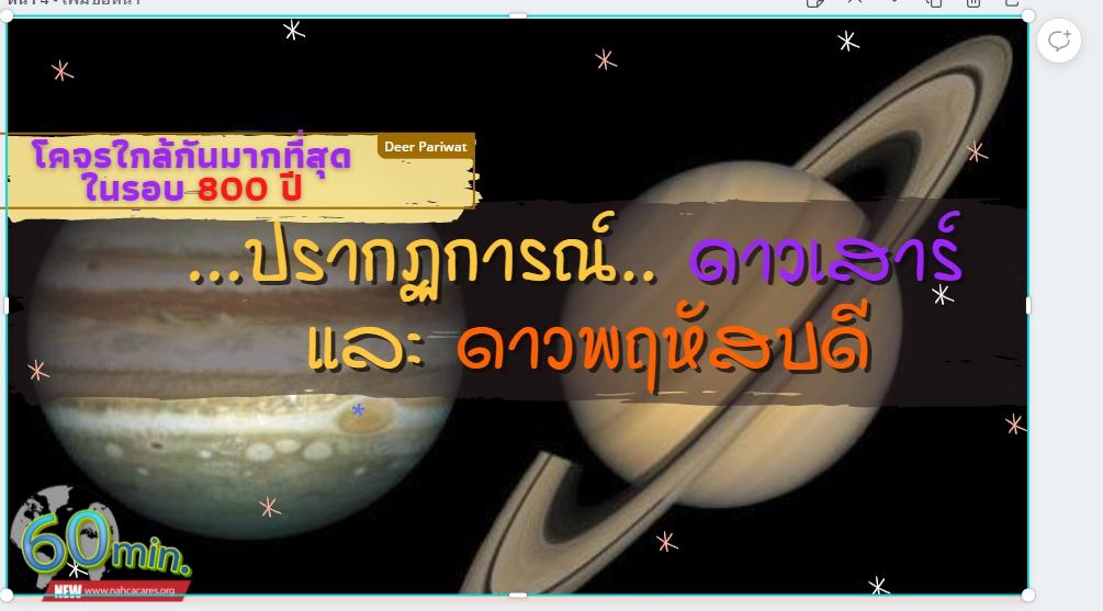 ปรากฏการณ์ดาวเสาร์และดาวพฤหัสบดี