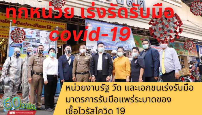 หน่วยงานรัฐ วัด และเอกชนเร่งมาตรการรับมือแพร่ระบาดเชื้อไวรัสโควิด 19