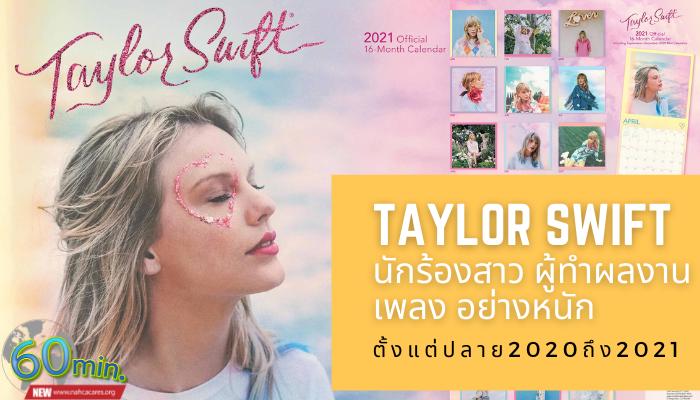 Taylor Swift นักร้องสาวผู้ทำผลงานเพลง2021 ทำงานหนักในช่วงสิ้นปี 2020