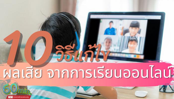 10 วิธี ป้องกันลูกติดจอเมื่อต้องเรียนออนไลน์