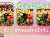 Meal Prep ทำได้ง่ายนิดเดียว การวางแผนการกินในแต่ละวันหรือการเตรียมอาหารไว้เองเป็นสิ่งที่เราควรทำ Meal Prep จัดการอาหาร สุขภาพดี 60min
