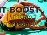 Boost ยังไงให้ออกกำลังกายได้นาน คือ การเพิ่มพลัง เพิ่งแรงใจให้ตัวเองออกกำลังกายได้อย่างต่อเนื่อง ไม่ให้ย่อท้อ ซึ่งการ Boost ในการลดน้ำหนัก 60min