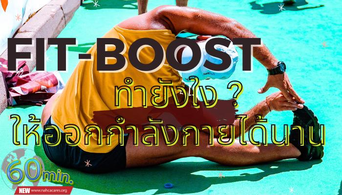 Boost ยังไงให้ออกกำลังกายได้นาน