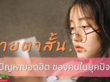 สายตาสั้น ปัญหายอดฮิต คนที่ใส่แว่นนั้นมีเป็นจำนวนน้อยโดยเฉพาะในเด็กหรือวัยรุ่น สายตาสั้น ปัญหายอดฮิต ส่วนใหญ่คนที่ใส่แว่นนั้นจะเป็นผู้มีอายุ 60min