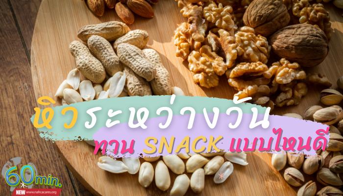 เลือกทาน Snack อย่างไรดีให้น้ำหนักไม่ขึ้น