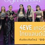 "4EVE เกอร์ลกรุ๊ปไทยแลนด์น้องใหม่กับซิงเกิลใหม่ ""Oohlala!"" 4EVE วงเกิร์ลกรุ๊ปน้องใหม่ของประเทศไทย ประกอบไปด้วยสาวน้อยมหัศจรรย์ทั้ง 7 คน 60min Remove term: ข่าวงการเพลงล่าสุด ข่าวงการเพลงล่าสุดRemove term: ข่าววงการเพลงเดือนมกราปี2021 ข่าววงการเพลงเดือนมกราปี2021Remove term: 4EVE เกอร์ลกรุ๊ปไทยแลน 4EVE เกอร์ลกรุ๊ปไทยแลนRemove term: 4EVE 4EVERemove term: ซิงเกิลใหม่ ""Oohlala!"" ซิงเกิลใหม่ ""Oohlala!""Remove term: Oohlala! Oohlala!Remove term: มายด์-อาทิตยา ตรีบุดารักษ์ มายด์-อาทิตยา ตรีบุดารักษ์Remove term: อ๊ะอาย-กรณิศ เล้าสุบินประเสริฐ อ๊ะอาย-กรณิศ เล้าสุบินประเสริฐRemove term: แฮนน่า โรสเซ็นบรูม แฮนน่า โรสเซ็นบรูมRemove term: ตาออม-เบญญาภา อุ่นจิตร ตาออม-เบญญาภา อุ่นจิตรRemove term: ฝ้าย-ณัฐธยาน์ บุตรธุระ ฝ้าย-ณัฐธยาน์ บุตรธุระRemove term: โจริญ คัมภีรพันธุ โจริญ คัมภีรพันธุRemove term: พั้นช์-ทิพานัน นิลสยาม พั้นช์-ทิพานัน นิลสยาม"