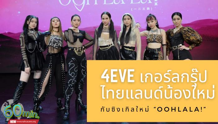 """4EVE เกอร์ลกรุ๊ปไทยแลนด์น้องใหม่กับซิงเกิลใหม่ """"Oohlala!"""""""