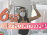 6 วิธีป้องกันบ้านให้พ้นจากไวรัส
