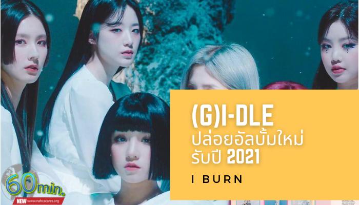 K-pop (G)I-DLE ปล่อยอัลบั้มใหม่รับปี 2021