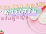 Protein Powder (อาหารเสริมโปรตีน) สำหรับผู้หญิง โปรตีนเป็นสารอาหารที่จำเป็นต่อการสร้างกล้ามเนื้อ ลดไขมัน ลดน้ำหนัก และช่วยในการทำงานของระบบ