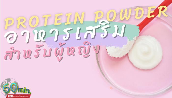 Protein Powder (อาหารเสริมโปรตีน) สำหรับผู้หญิง