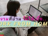 ทำงานอยู่บ้านให้มีความสุข ช่วงนี้เป็นช่วงโควิด-19 เป็นช่วงเวลาที่ต้องกักตัวเองอยู่บ้าน และต้อง Work from Home ตามนโยบายรัฐบาล Remove term: โควิด-19 โควิด-19Remove term: Covid-19 Covid-19Remove term: Work from Home Work from HomeRemove term: ทำงานอยู่บ้าน ทำงานอยู่บ้านRemove term: ทำงานอยู่บ้านให้ไม่ขี้เกียจ ทำงานอยู่บ้านให้ไม่ขี้เกียจRemove term: ทำงานที่บ้านแบบมีความสุข ทำงานที่บ้านแบบมีความสุข 60min