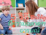 สิ่งสำคัญที่สุดคือ พ่อแม่ ผู้ปกครอง ต้องเป็นตัวอย่างที่ดีให้ลูกในเรื่องความฉลาดทางอารมณ์ 5 วิธี ฝึกให้ลูกมีความฉลาดทางอารมณ์ 60min
