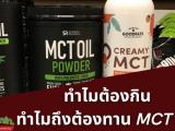 เหตุใดทำไมถึงต้องทาน MCT Oil ช่วยลดน้ำหนัก ช่วยให้เราอิ่มท้องนานขึ้น และกระตุ้นให้ร่างกายเผาผลาญไขมันมากขึ้น MCT Oil อาหาราเสริม