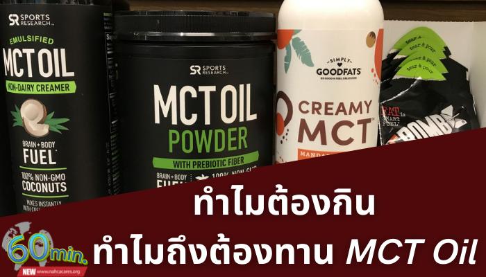 เหตุใดทำไมถึงต้องทาน MCT Oil