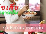 ข้อเสียของการทานอาหารคลีนสำหรับวันนี้สิ่งที่เราจะมาพูดถึงนั่นก็คงที่เป็นเรื่องที่ไม่ไกลตัวทุกคนมากนัก การทานอาหารประเภทอาหารคลีน