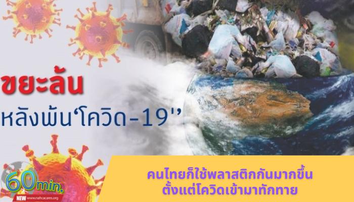 คนไทยก็ใช้พลาสติกกันมากขึ้น ตั้งแต่โควิดเข้ามาทักทาย