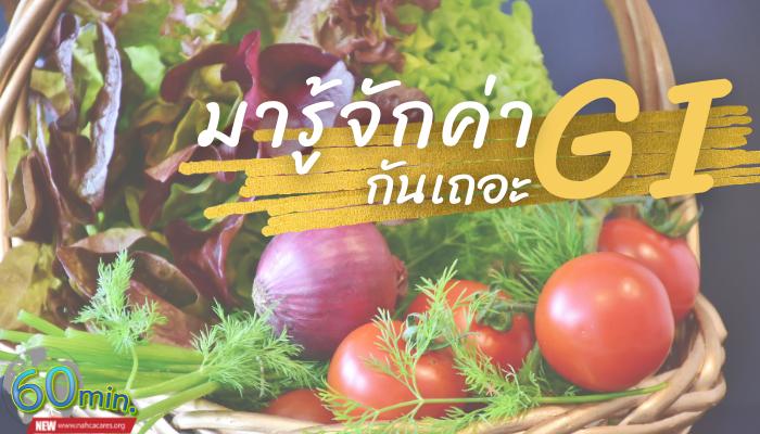 ค่า GI ในผักและผลไม้