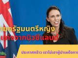 นายกรัฐมนตรีหญิงสุดแก่งจากนิวซีแลนด์ เราไม่เอาผู้นำเผด็จการทหาร ไม่รู้เหมือนกันว่าการรัฐประหารนั้นเป็นโรคติดต่อรึเปล่า เพราะจากเคสที่เห็นๆ กันอยู่ในรอบสัปดาห์ที่ผ่านมา ดูเหมือนว่ารัฐบาลทหารในประเทศพม่า หรือเมียนม่านั้น น่าจะได้รับแรงบันดาลใจในการยึดอำนาจมาจากรัฐบาลไทยในปัจจุบันอยู่พอสมควรเลยทีเดียว