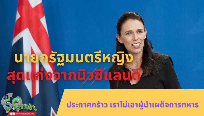 นายกรัฐมนตรีหญิงสุดแก่งจากนิวซีแลนด์ เราไม่เอาผู้นำเผด็จการทหาร