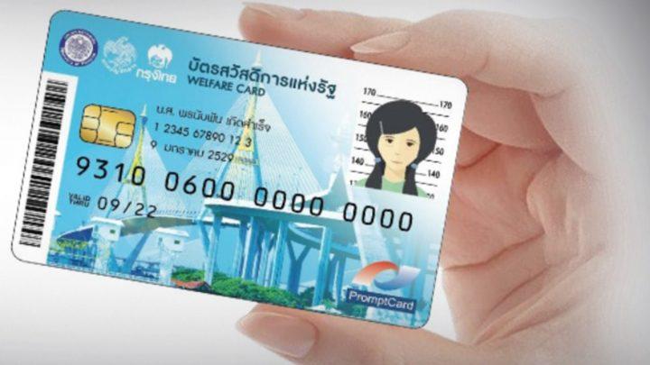ผู้ถือบัตรสวัสดิการรัฐ เตรียมรับเงินเริ่ม กุมภาพันธ์
