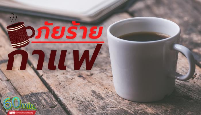 ผู้หญิงควรรู้ ดื่มกาแฟมาก เสี่ยงรับผลข้างเคียง