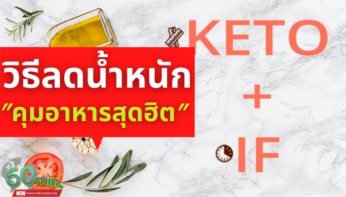 วิธีลดน้ำหนักคุมอาหารสุดฮิต Keto กับ IF แบบไหนดีกว่ากัน ?
