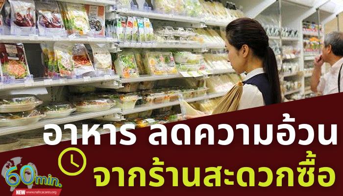 อาหารสุขภาพจากร้านสะดวกซื้อ เลือกทานได้