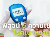 """พิสูจน์ 5 ความเชื่อ""""โรคเบาหวาน"""" เบาหวาน ถือว่าเป็นโรคทางสุขภาพที่คร่าชีวิตของผู้คนได้มากเป็นอับดับต้น ๆ ของเมืองไทย ความอันตรายที่ร้ายแรง"""