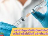 ดราม่าปัญหาวัคซีนป้องกันโควิด 19 จะฉีดดี หรือไม่ฉีดดี อย่างไหนดีกว่ากัน ฉีดวัคซีนป้องกันเชื้อไวรัสโคโรน่าสายพันธุ์ใหม่ 2019 ดีหรือไม่