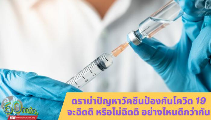 ดราม่าปัญหาวัคซีนป้องกันโควิด 19 จะฉีดดี หรือไม่ฉีดดี อย่างไหนดีกว่ากัน