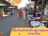 คนไทยถึงกับอึ้ง รัฐบาลดูแลพม่าดีกว่าคนไทย ได้ปล่อยให้แรงงานต่างด้าวชาวพม่าเข้ามาทำงานในไทย โดยเฉพาะอย่างยิ่งในตลาดสดและธุรกิจการประมง