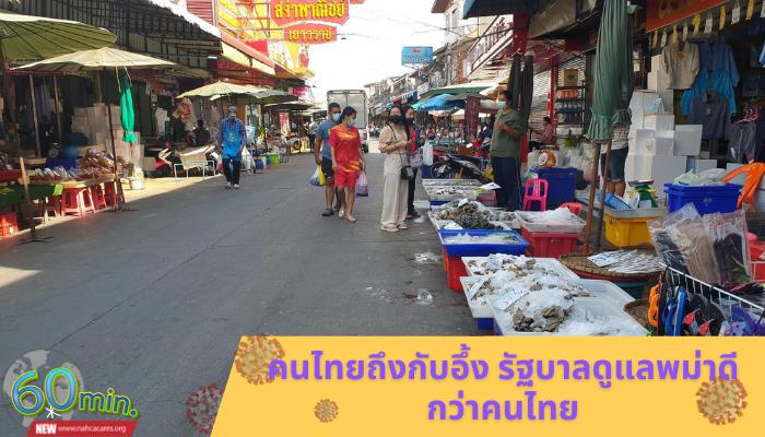 คนไทยถึงกับอึ้ง รัฐบาลดูแลพม่าดีกว่าคนไทย