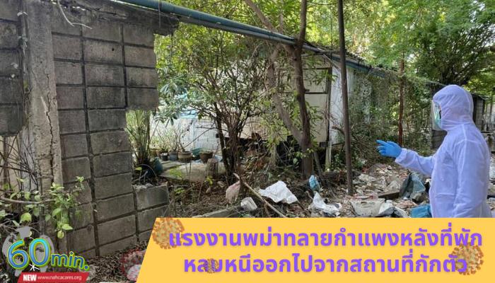 แรงงานพม่าทลายกำแพงหลังที่พัก หลบหนีออกไปจากสถานที่กักตัว