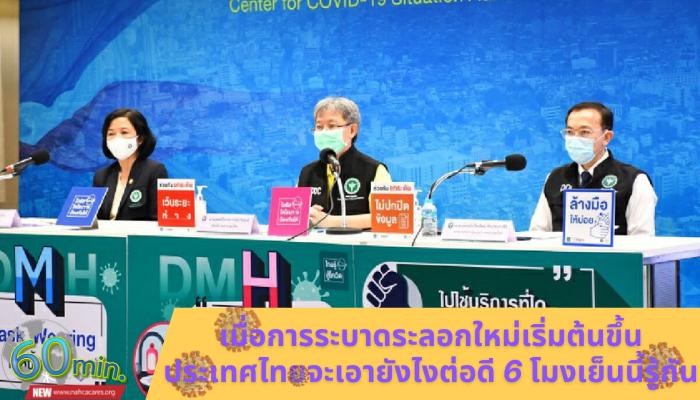เมื่อการระบาดระลอกใหม่เริ่มต้นขึ้น ประเทศไทยจะเอายังไงต่อดี 6 โมงเย็นนี้รู้กัน