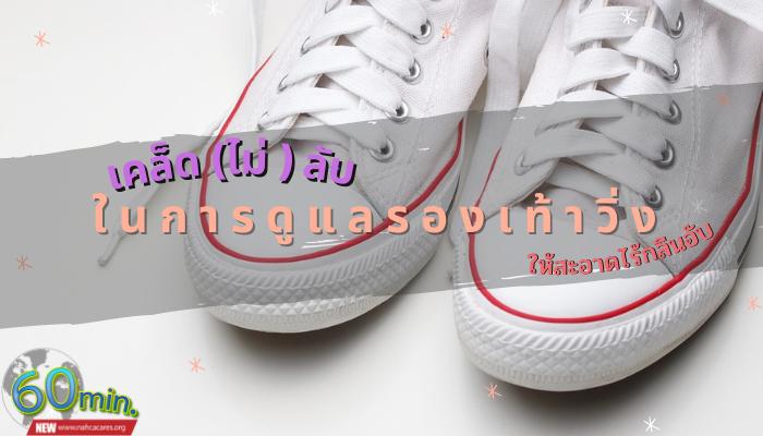 เคล็ด (ไม่ ) ลับในการดูแลรองเท้าวิ่ง ให้สะอาดไร้กลิ่นอับ