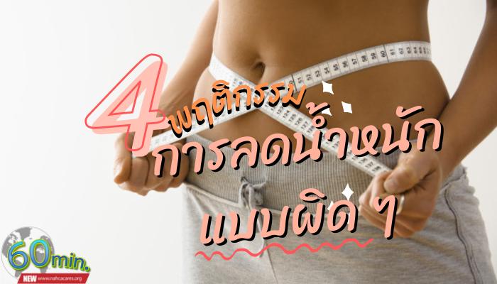 4 พฤติกรรมการลดน้ำหนักแบบผิด ๆ ที่ทำให้น้ำหนักตีกลับมามากกว่าเดิม!!