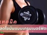 รู้ก่อนผอมก่อน 3 เทคนิคลดไขมันแบบเทรนเนอร์ฟิตเนส สำหรับใครที่ต้อง การลดน้ำหนักอย่างถูกวิธีเทียบเท่ามีเทรนเนอร์ในฟิตเนสมาติวให้ตัวต่อตัว