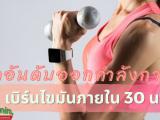 จัดอันดับออกกำลังกายแบบใดเบิร์นไขมันได้มากสุดภายใน 30 นาที!! เป็นที่ทราบกันดีว่า การออกกำลังกาย นั้นมีวิธีการ หรือรูปแบบการออกกำลัง