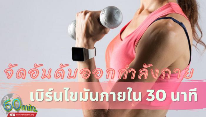 จัดอันดับออกกำลังกายแบบใดเบิร์นไขมันได้มากสุดภายใน 30 นาที!!