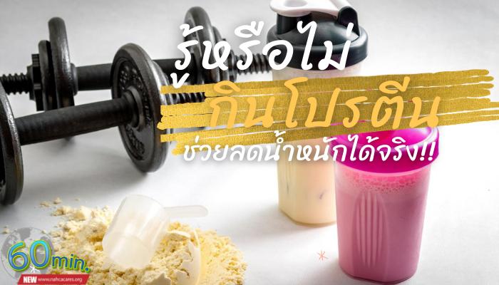 รู้หรือไม่ กินโปรตีน ช่วยลดน้ำหนักได้จริง!!