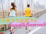ไขความต่าง วิ่งบนลู่กับวิ่งกลางแจ้ง แบบไหนดีกว่า โดยปกติแล้ว หากเราพูดถึงการวิ่ง เพื่อน ๆ หลาย ๆ คน คงนึกถึงการสถานที่ในการวิ่งได้ 2 รูปแบบ
